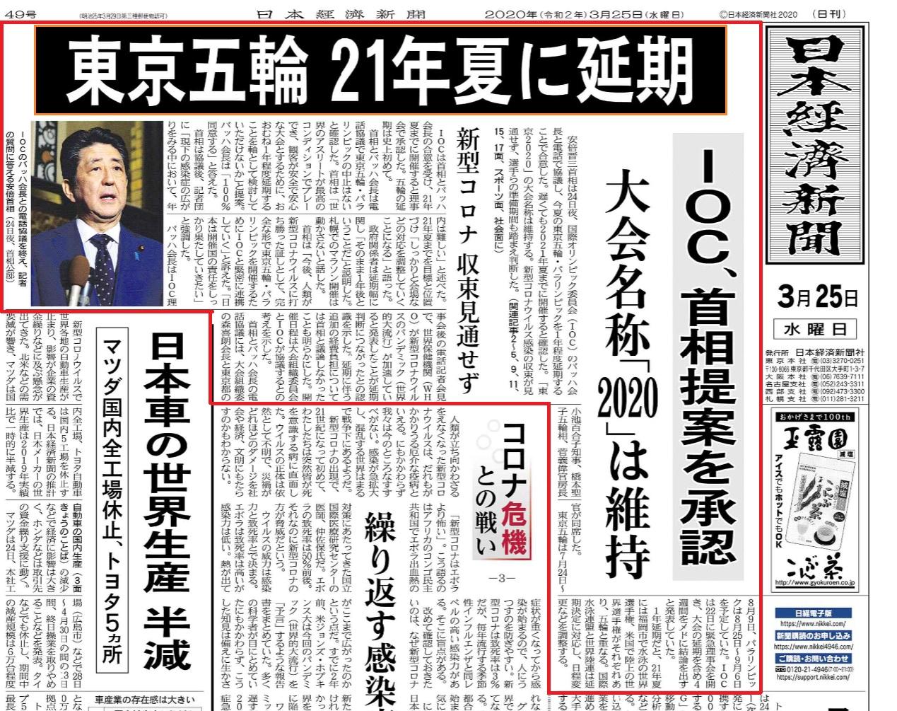 東京オリンピック延期-2020.03.26