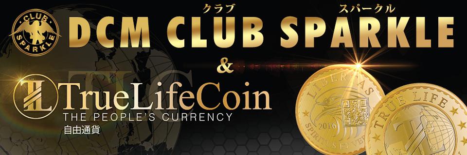 True Life Coinのご紹介